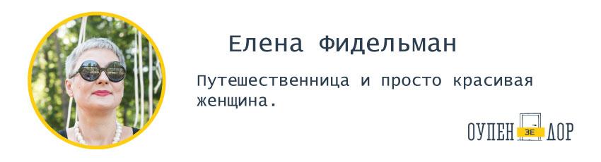 author-banner-elena-ru