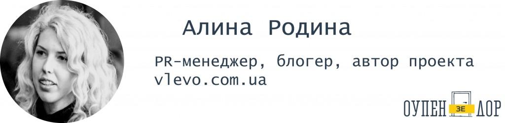 Алина Родина