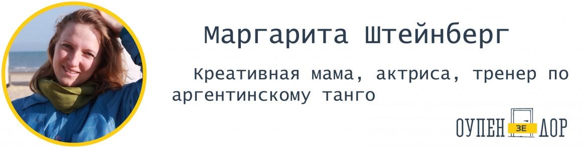 Маргарита Штейнберг