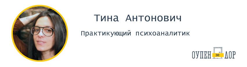 Тина Антонович