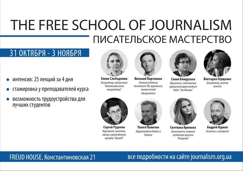 Свободная школа Журналистики