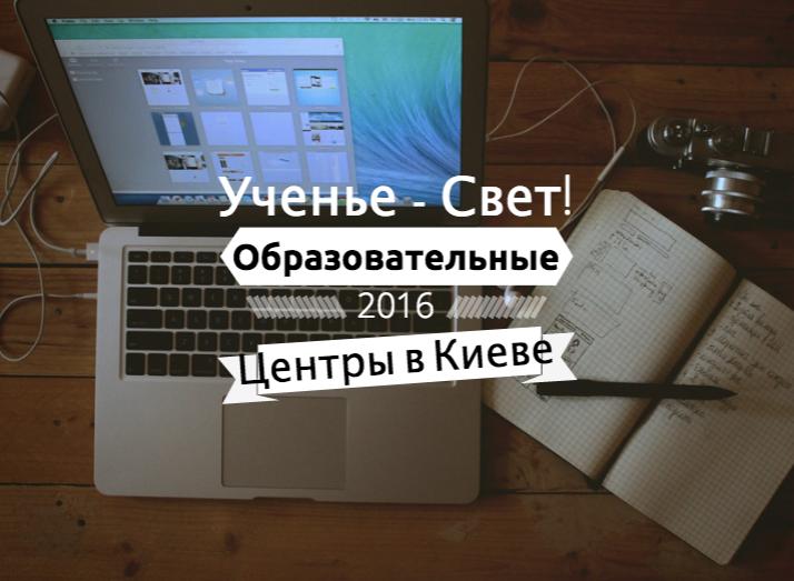 Образовательные центры в Киеве