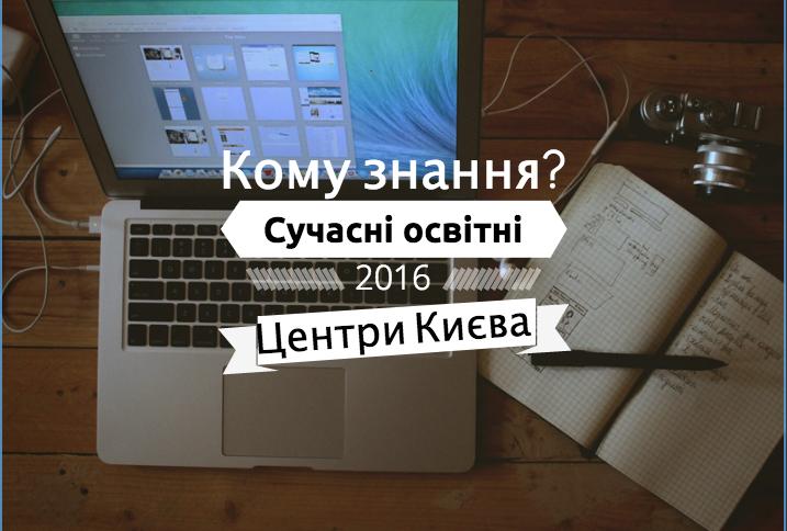Освітні центри Києва