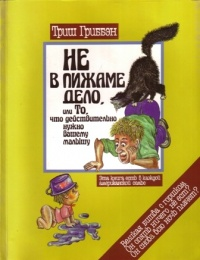 Ne_v_pizhame_delo_ili_to_chto_dejstvitelno_nuzhno_vashemu_malyshu