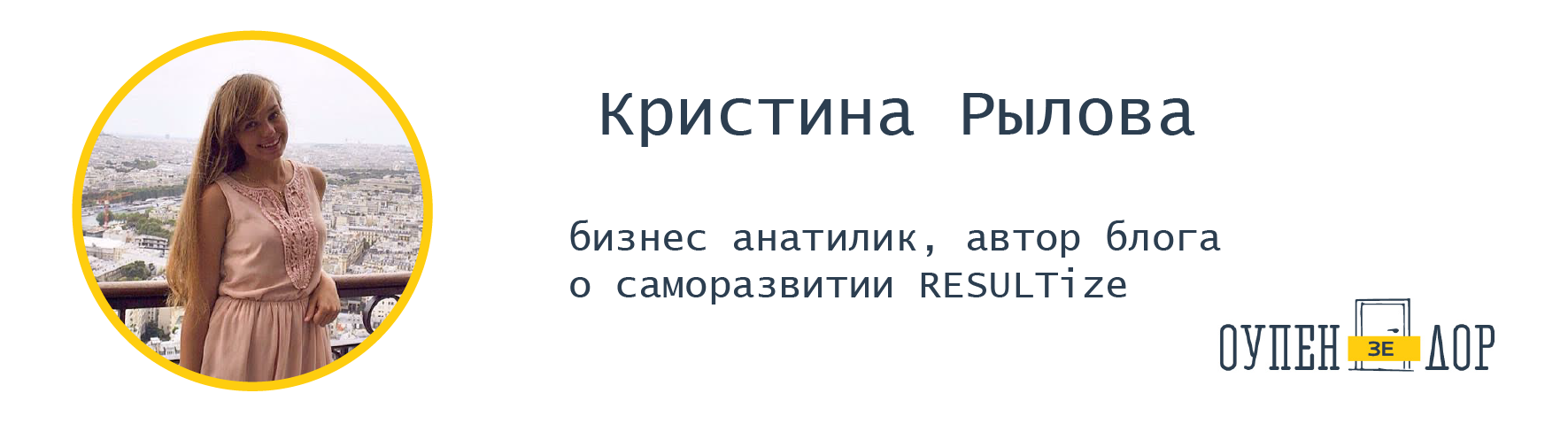 Кристина Рылова