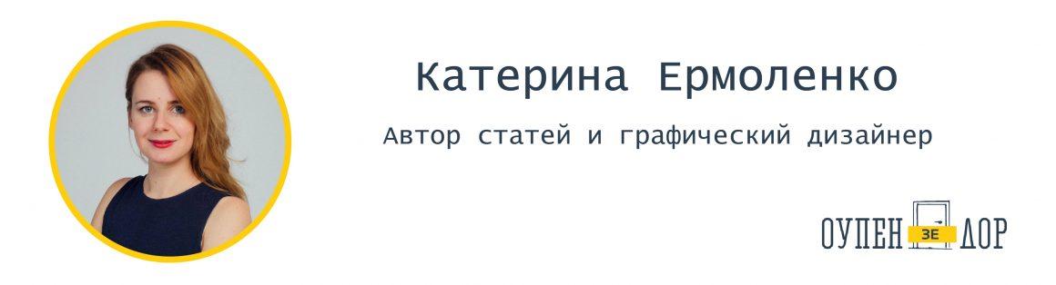 Катерина Ермоленко