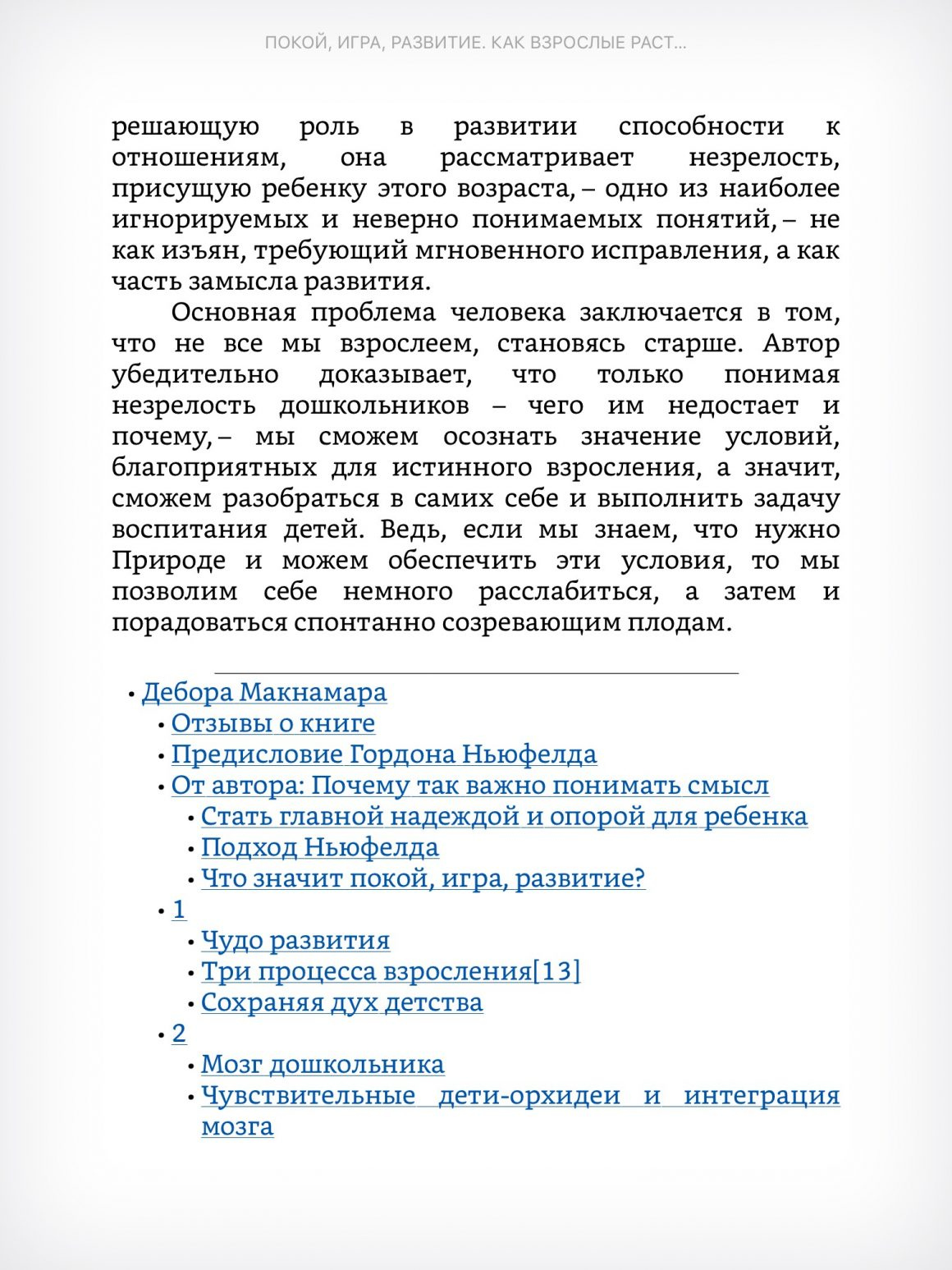 """Дебора Макнамара """"Покой, игра, развитие"""""""