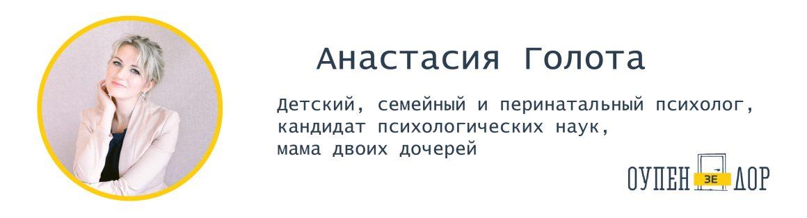 Анастасия Голота